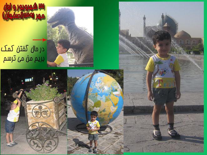 http://myboy.persiangig.com/%D9%85%D8%B4%D9%87%D8%AF1391/isfahan.jpg