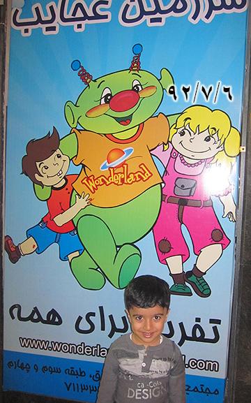 http://myboy.persiangig.com/mashhad92/mash7.jpg